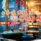 鼠年闹元宵  2020品年味安昌 探西游记拍摄地羊山石城 1日轻户外活动